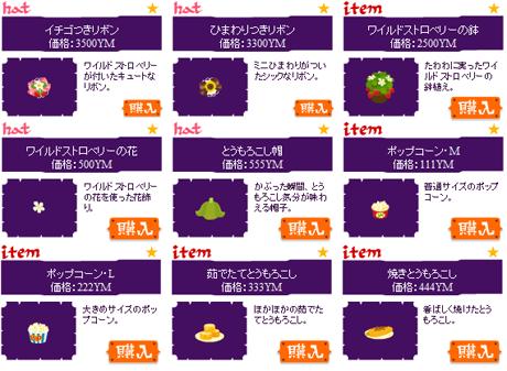 200622_item.png