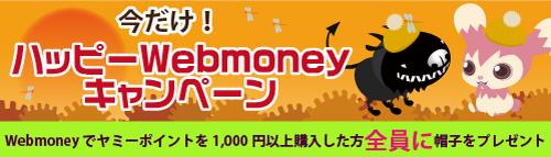 ハッピーWebmoneyキャンペーン