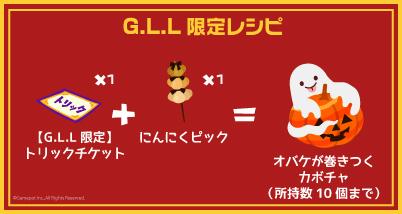 GLL限定.jpg
