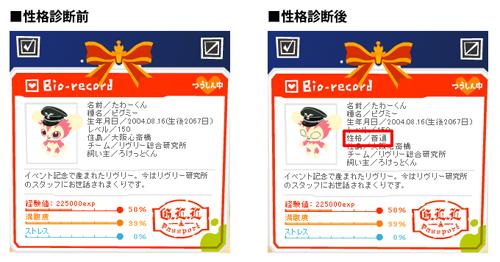 seikaku_1.jpg