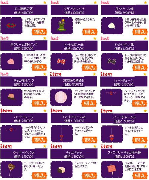 100216_ヤミーSHOP新商品