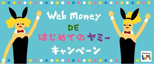 100514_webmoney.png