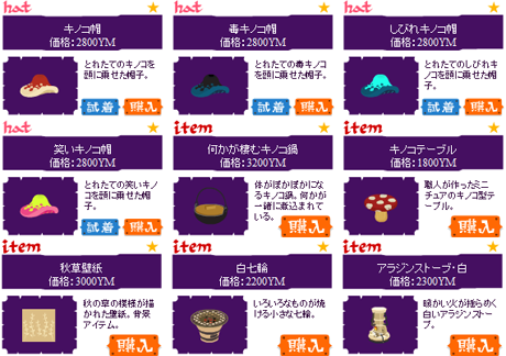 101102_item.png