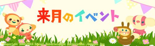 来月のイベント.jpg