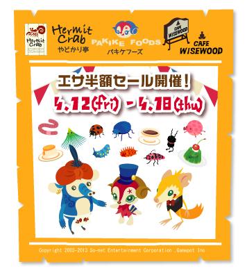 eventpopup_1304_esahangaku.jpg